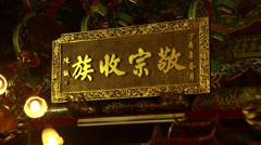 Chinese temple,plaque Stock Footage