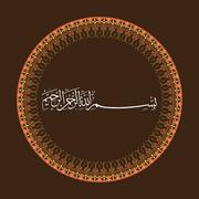 Vector Bismillah. Islamic or arabic Calligraphy with ornament. Basmala. Stock Illustration