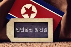 Text Day of the Republic of North Korea in Korean Kuvituskuvat