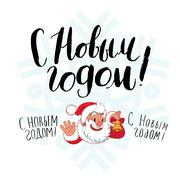 Happy New Year lettering in Russian Piirros