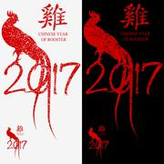 Rooster animal of Chinese New year Stock Illustration