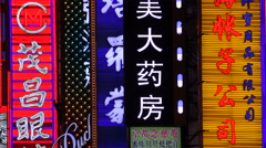 Neon lights advertising, shopping street, bright lights, Shanghai China Stock Footage