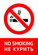 No smoking sticker Stock Illustration