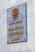Russian Federation. Samara Regional Duma Stock Photos