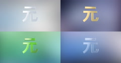 Chinese Renminbi 3d Icon Stock Footage
