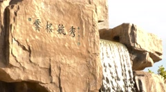 Waterfall Sculpture in Chinese Garden with Chinese Characters Stock Footage