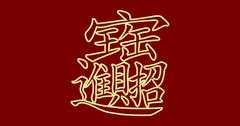 "3d rendering Chinese New Year flat wording; Gold ingot means "" wish good luck Stock Illustration"