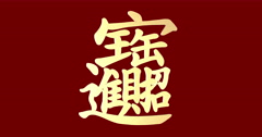 "The Chinese New Year flat wording; Gold ingot means "" wish good luck and fort Stock Footage"