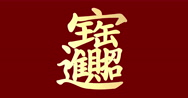 The Chinese New Year flat wording; Gold ingot means