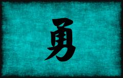 Chinese Character Painting for Courage Piirros