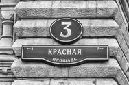 Street sign for Krasnaya ploshchad  aka Red Square, Moscow, Russia Stock Photos