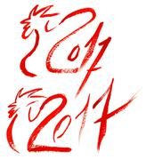 Calligraphy 2017 Sign and red rooster Stock Illustration