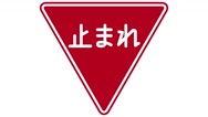 Footage of a STOP traffic sign in japanese, the shot is coming into focus Stock Footage