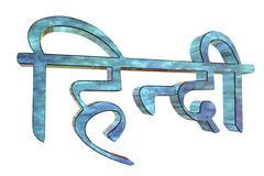 Three-dimentional Hindi inscription Stock Illustration