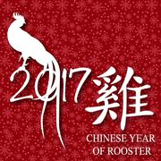 Rooster animal of Chinese New year Piirros