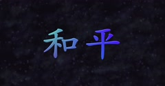 Blue Peace text in Chinese turns into dust to bottom Stock Footage