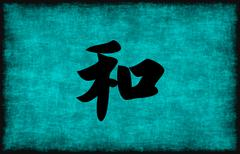 Chinese Character Painting for Harmony Stock Illustration