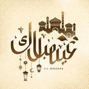Eid Mubarak calligraphy decoration Stock Illustration