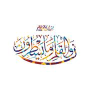 Arabic calligraphy almighty god allah most gracious Piirros