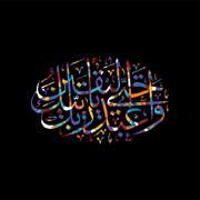 Arabic calligraphy allah only god most merciful Stock Illustration