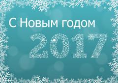 Happy new year in Russian for 2017; light blue card card with snowflake frame Stock Illustration