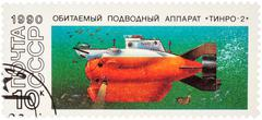 Russian research submarine Tinro-2 on postage stamp Stock Photos