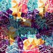 Arabic islam calligraphy almighty god allah most gracious theme muslim faith Stock Illustration