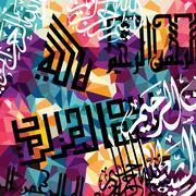 Arabic islam calligraphy almighty god allah most gracious theme muslim faith Stock Illustration