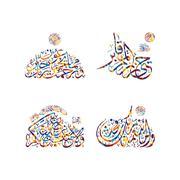 Arabic calligraphy allah god most merciful gracious set Piirros