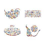 Arabic calligraphy allah god most merciful gracious set Stock Illustration