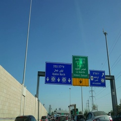 Driving ShotAyalon La Guardia Israel Signs Stock Footage