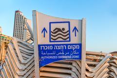 Beach sign Tel Aviv Stock Photos