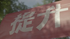 Red poster with Chinese characters. Beijing . China. Stock Footage