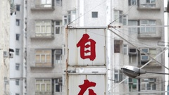 MS TD Chinese shop signs outside building / Hong Kong, China Stock Footage