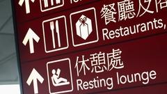CU TU Bilingual sign board / Hong Kong International Airport, Hong Kong Stock Footage