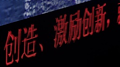 CU Scrolling electronic text / Hong Kong, China Stock Footage
