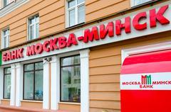 Bank Moscow-Minsk, Lenin Avenue 34, Gomel, Belarus Stock Photos