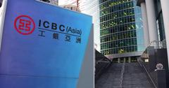 Street signage board with Industrial and Commercial Bank of China ICBC logo Stock Illustration