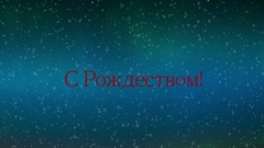 Northern lights Holiday Greeting in Russian Stock Footage