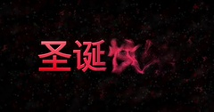 Merry Christmas text in Chinese formed from dust and turns to dust horizontally Stock Footage