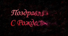 Merry Christmas text in Russian formed from dust and turns to dust horizontally Stock Footage