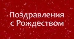 Merry Christmas text in Russian turns to dust from bottom on red animated Stock Footage
