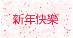Happy New Year text in Chinese formed from dust and turns to dust horizontally Stock Footage