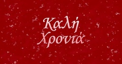 Happy New Year text in Greek formed from dust and turns to dust horizontally on Stock Footage