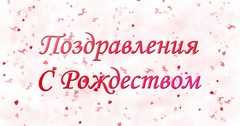 Merry Christmas text in Russian turns to dust from bottom on white animated Stock Footage
