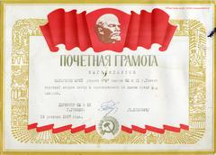 GOMEL, BELARUS - FEBRUARY 23 1987: Award a diploma for the first prize in S.. Stock Photos