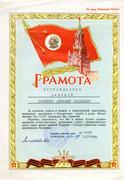 GOMEL, BELARUS - JUNE 2 1989: For excellent successes in combat and politic.. Stock Photos