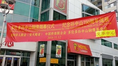 Banner outside Chinatown Plaza in Spadina, Toronto, Canada Stock Footage