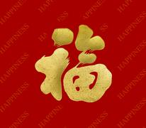 Good Luck Chinese Calligraphy Gold on Red Background Stock Photos
