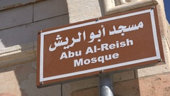 Sign of a mosque in Hebron in the West Bank Stock Footage